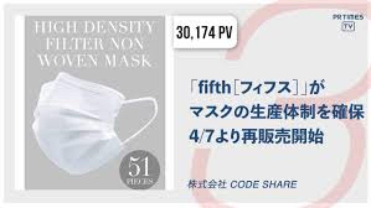 フィフス 通販 マスク 【楽天市場】fifth マスクの通販
