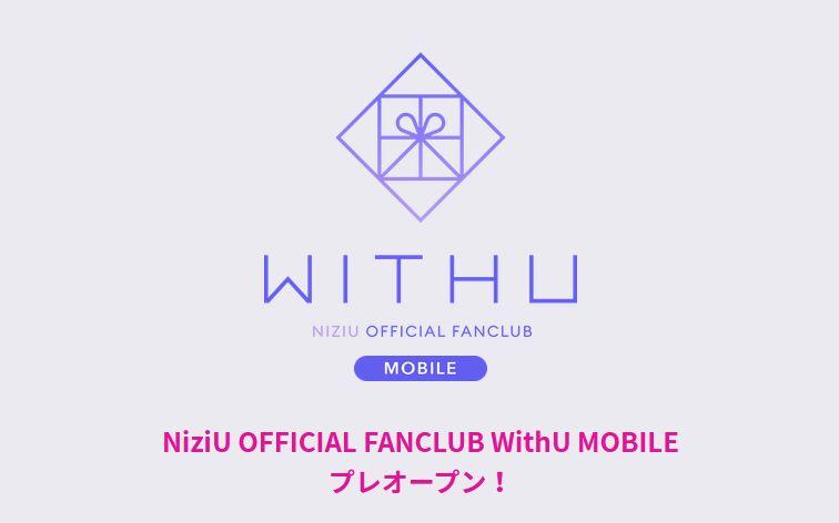 ファン クラブ Nijiu NiziU ファンレター宛先は?返事やファンクラブ、握手会、会えるイベントも